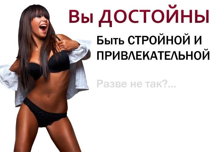 Эвалар для похудения  Красоткам